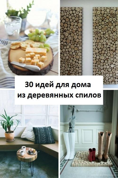Идеи для декора декор для дома
