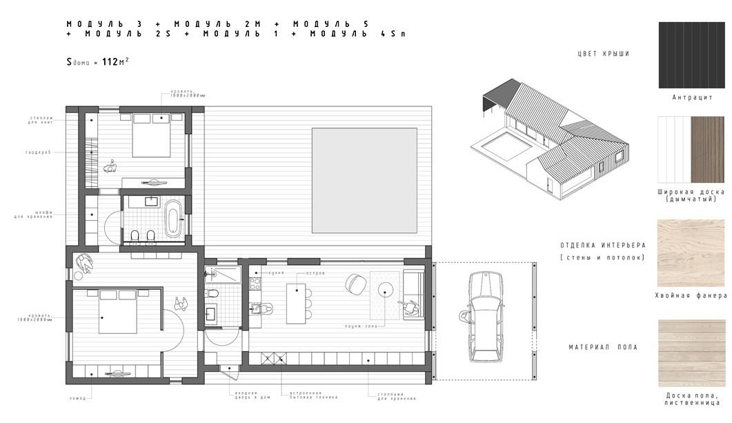 Проект модульный дом-констуктор от «PLUSMODUL»