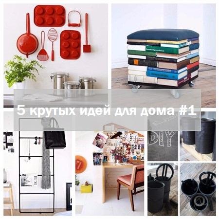5 крутых идей для дома #1