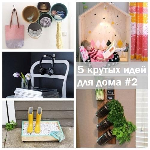 5 крутых идей для дома #2