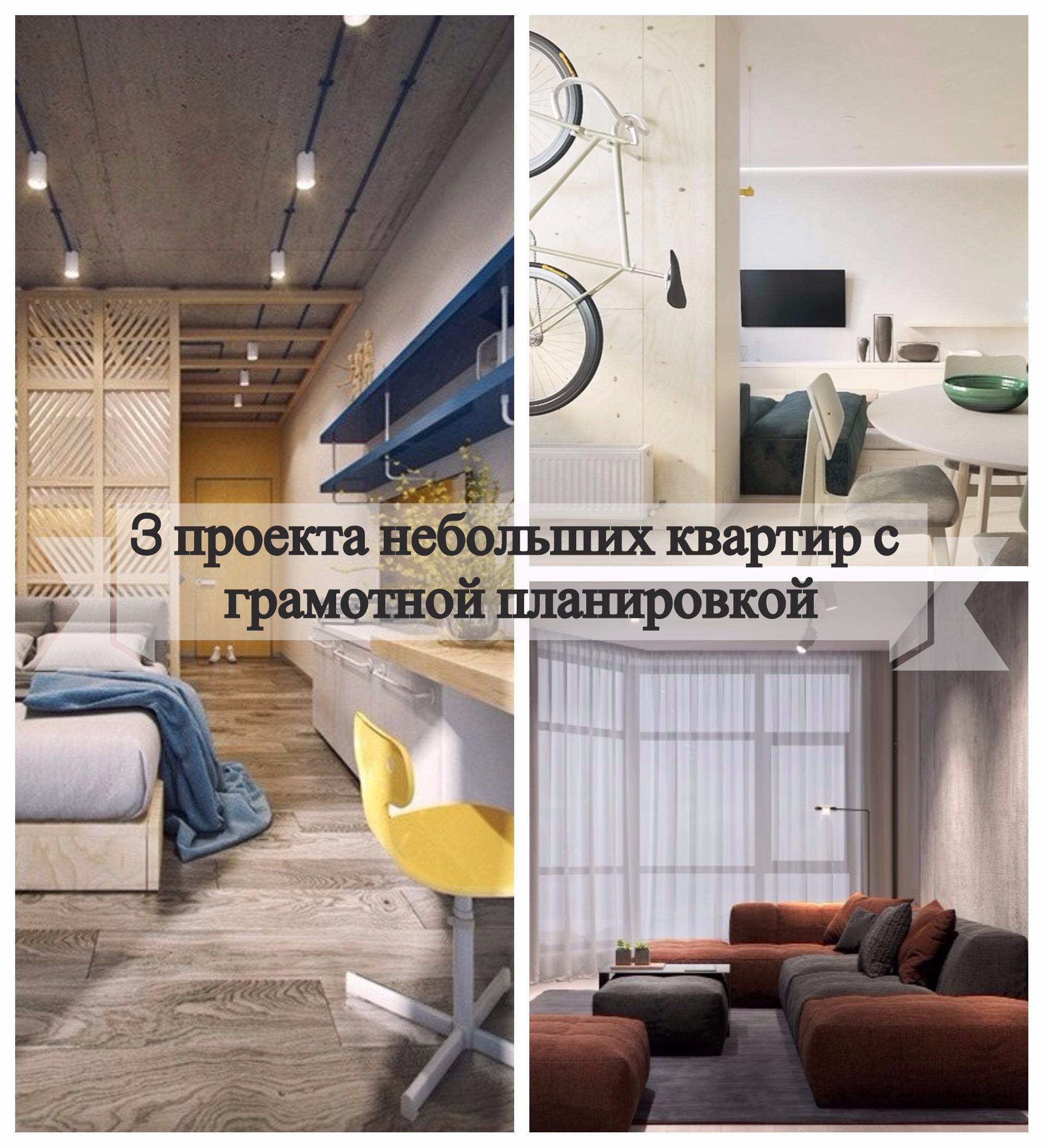 3 проекта небольших квартир с грамотной планировкой