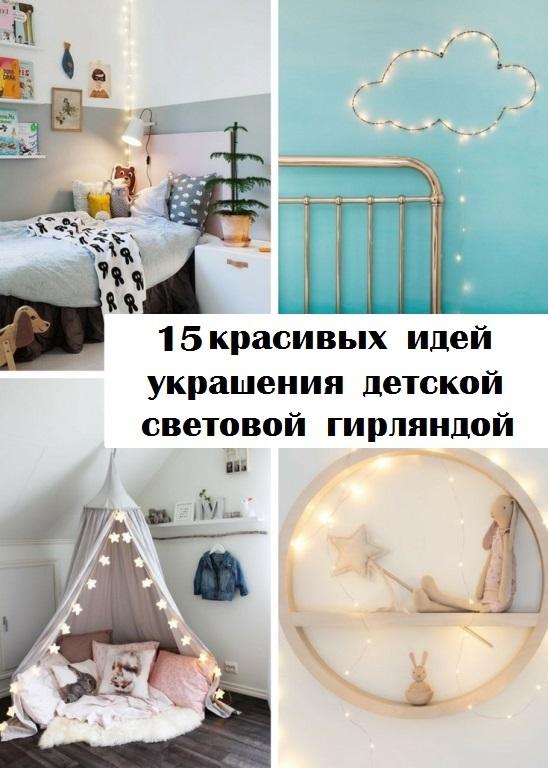 15 красивых идей украшения детской световыми гирляндами