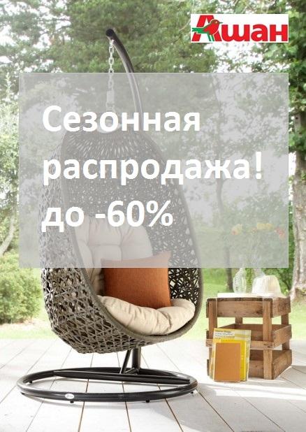 Сезонная распродажа в Ашане: скидка до 60% на садовую мебель и товары для активного отдыха