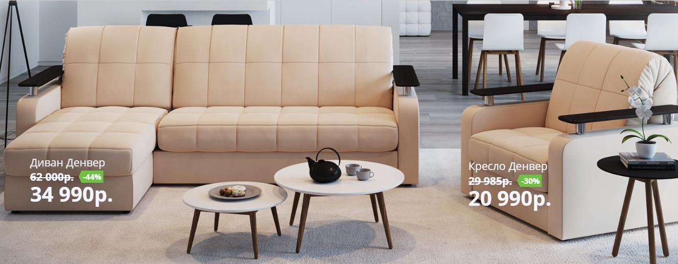 Самые крутые модели диванов со скидками в HomeMe