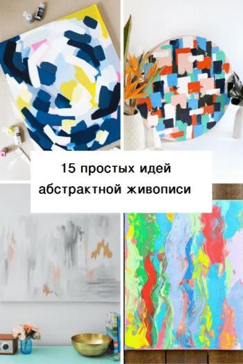 15 простых идей абстрактной живописи. Так украсить свой дом сможет каждый!
