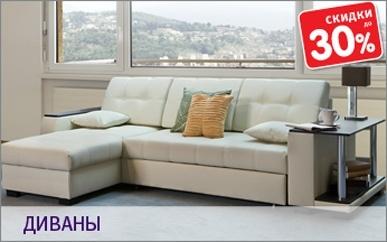 купить мебель в интернет магазине, аксессуары для дома, товары для дома интернет магазин